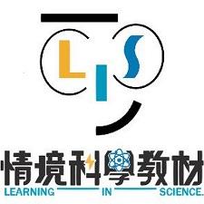 LIS情境科學